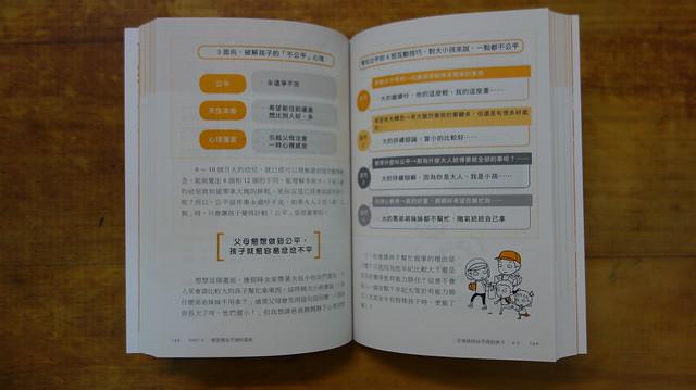 當孩子覺得不公平⋯⋯@王宏哲《教養的真相》,親子天下出版