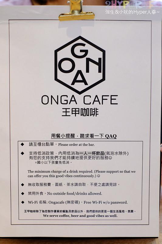 王甲咖啡 onga cafe (6)