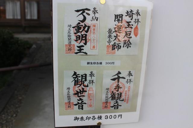 ryusenji-gosyuin031