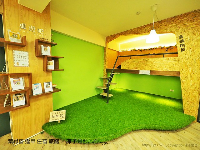 葉綠宿 逢甲 住宿 旅館 37