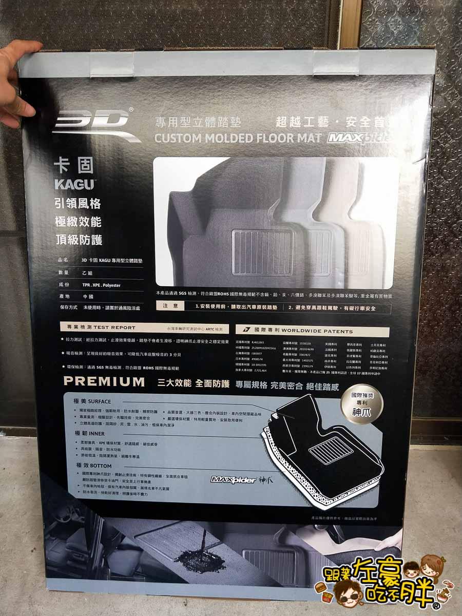 3D卡固立體汽車踏墊+後托盤-13