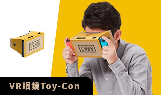 製作VR、遊玩VR、探索VR!  任天堂將推出 Nintendo Switch「Nintendo Labo Toy-Con 04: VR套裝」