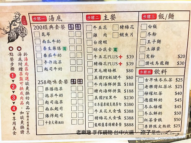 老樂灣 手作鍋物 台中火鍋 29
