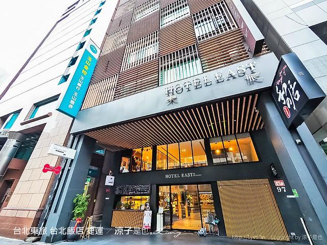 台北東旅 台北飯店 捷運 77
