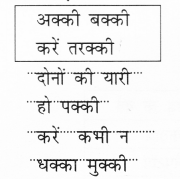 NCERT Solutions for Class 2 Hindi Chapter 1 ऊँट चला Q7