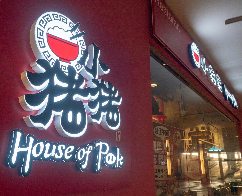 Logo of House of Pok (小猪猪), Jaya One