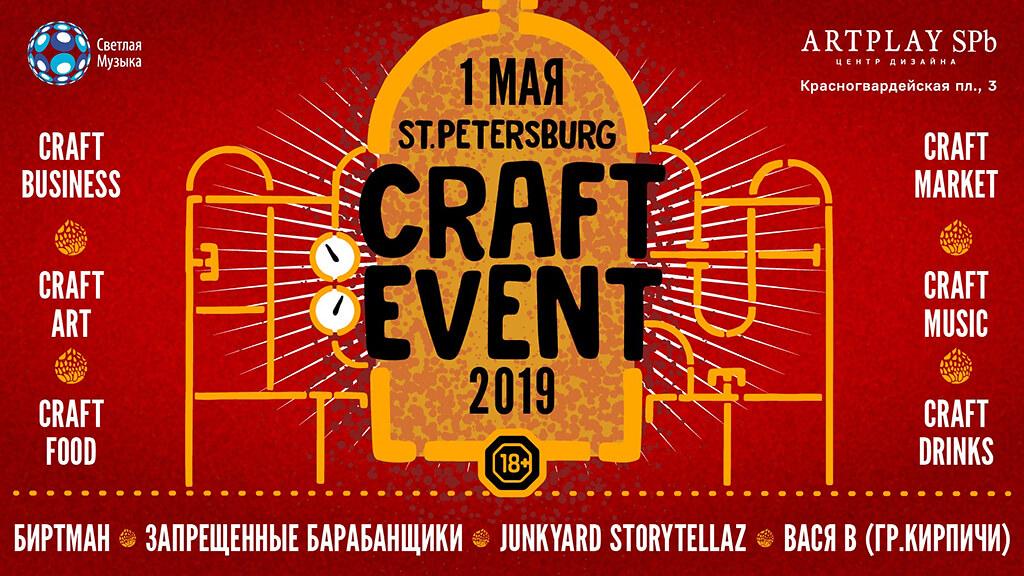 St. Petersburg Craft Event пройдёт 1 мая 2019 года