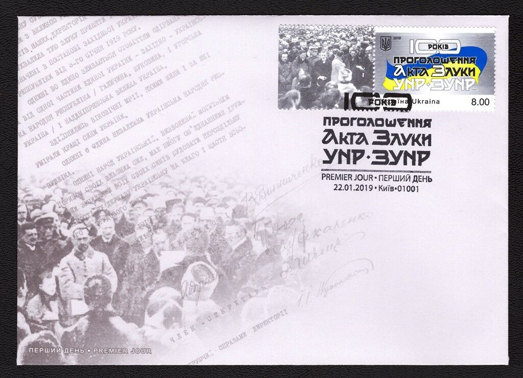 Ukraine - 100th Anniversary of the Act Zluky (January 22, 2019) first day cover