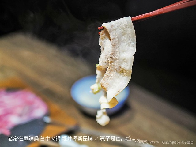 老常在麻辣鍋 台中火鍋 輕井澤新品牌 24