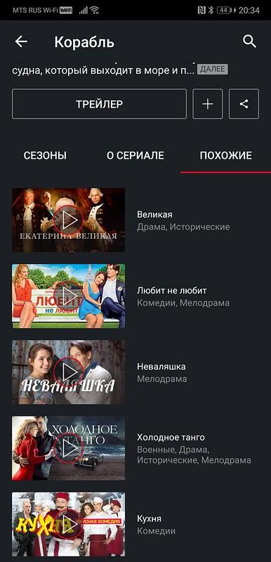 Screenshot_20190228_203429_ru.start.androidmobile