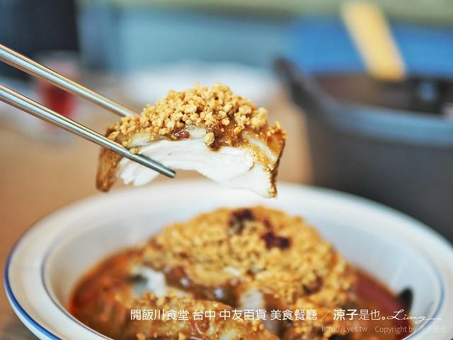 開飯川食堂 台中 中友百貨 美食餐廳 10