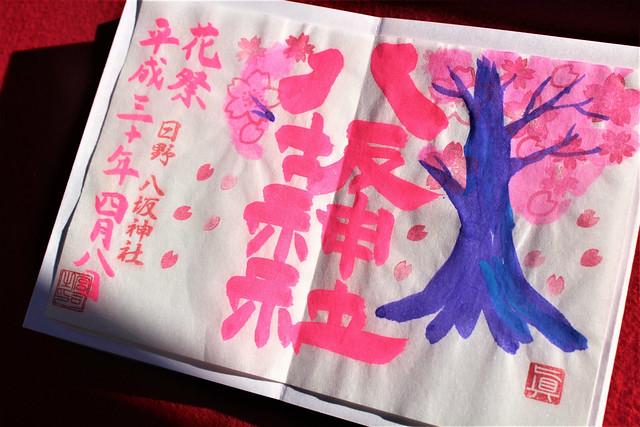 hinoyasaka-gosyuin009