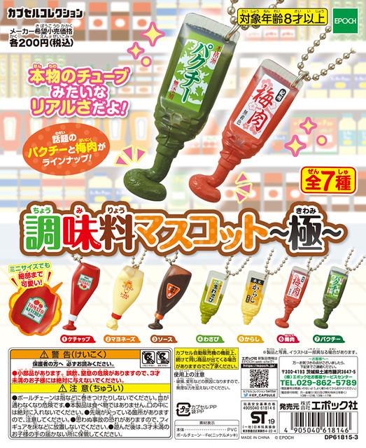 EPOCH 「各式口味調味料罐 」轉蛋作品!調味料マスコット~極~(きわみ)