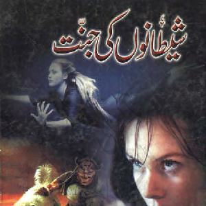 Shetanon Ki Jannat by Shaikh ilyas Free Download