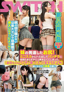 """SW-610 Incest Brother-sister Companion Of A Dream Incestuous Ass That My Sister Has Developed!I Stuck To Panchira Who Gave Out Hami From The Mini Scouts And Threw Him Out. """"She Seems To Have Broken Her Brother Panty And Is Coming In. """"Laughing And Inviting Small Devils.I Inserted It In A Public Toilet Or Library That My Parents Can Not Reach!"""