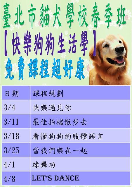 108-1貓犬學校DM