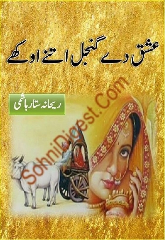 Ishq De Gunjal Itne Okhay is a very well written complex script novel which depicts normal emotions and behaviour of human like love hate greed power and fear, writen by Rehana Sattar Hashmi , Rehana Sattar Hashmi is a very famous and popular specialy among female readers