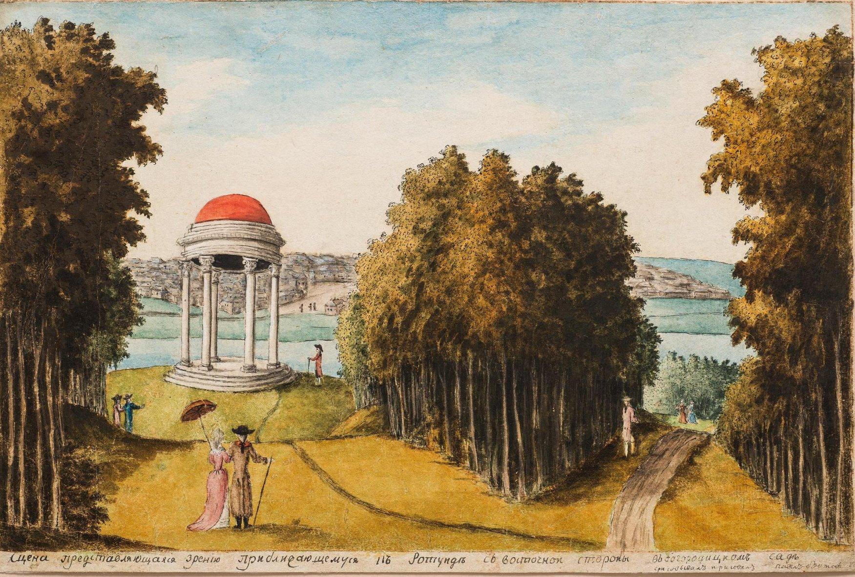 Вид на ротонду в Богородицком парке (с восточной стороны) (Сцена представляющаяся зрению приближающемуся к ротонде с восточной стороны в Богородицком саде)