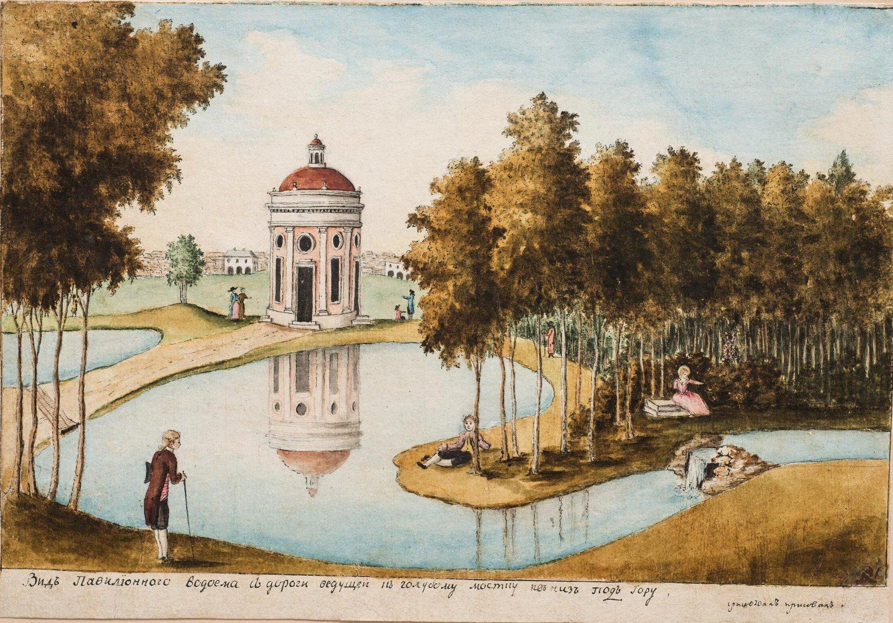 Вид на Павильонный пруд в Богородицком парке (Вид павильонного водоема с дороги ведущей к голубому мостку и вниз под гору)