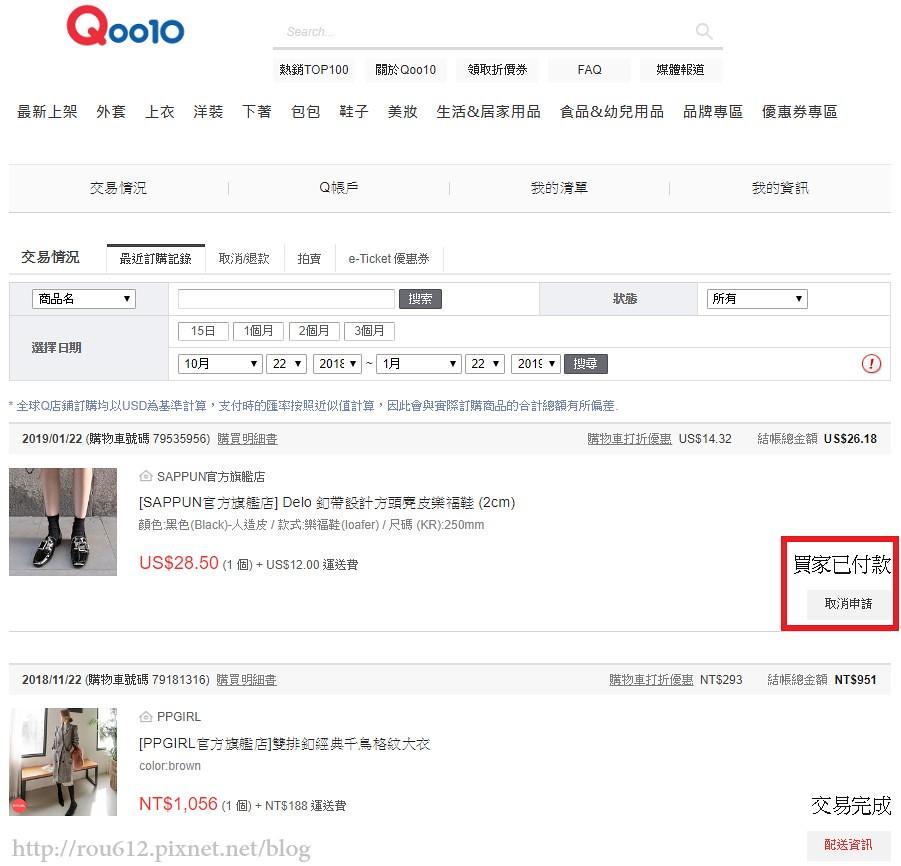 Qoo10樂福鞋-10