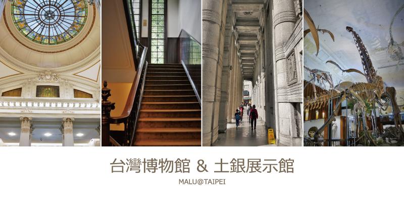 台灣博物館土銀展示館文章大圖
