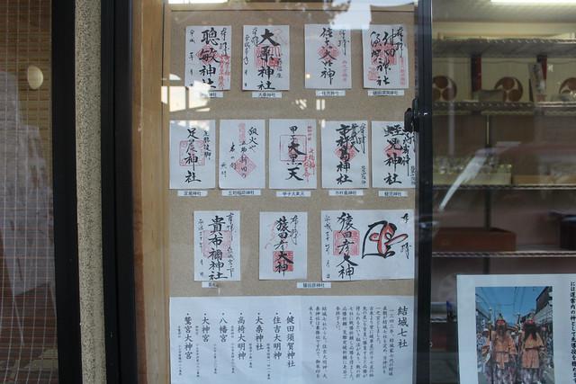 takedasuga-gosyuin007