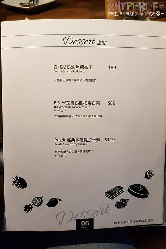 拼圖食庫菜單 (11)