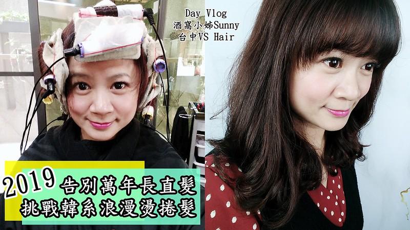 台中燙髮 vs hair 2019.1.1