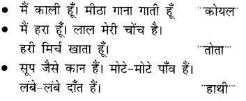 NCERT Solutions for Class 2 Hindi Chapter 9 बुलबुल 4