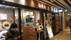 サンマルコ 博多1番街店