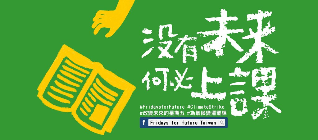 擷取自Fridays for future Taiwan 臉書粉專