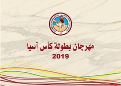برنامج مهرجان بطوله كأس آسيا 2019