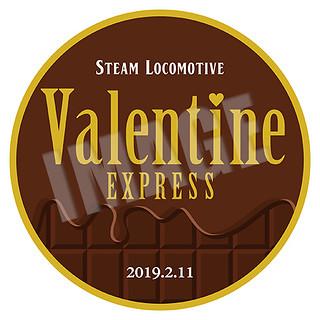 SLバレンタインエクスプレス☆ヘッドマーク