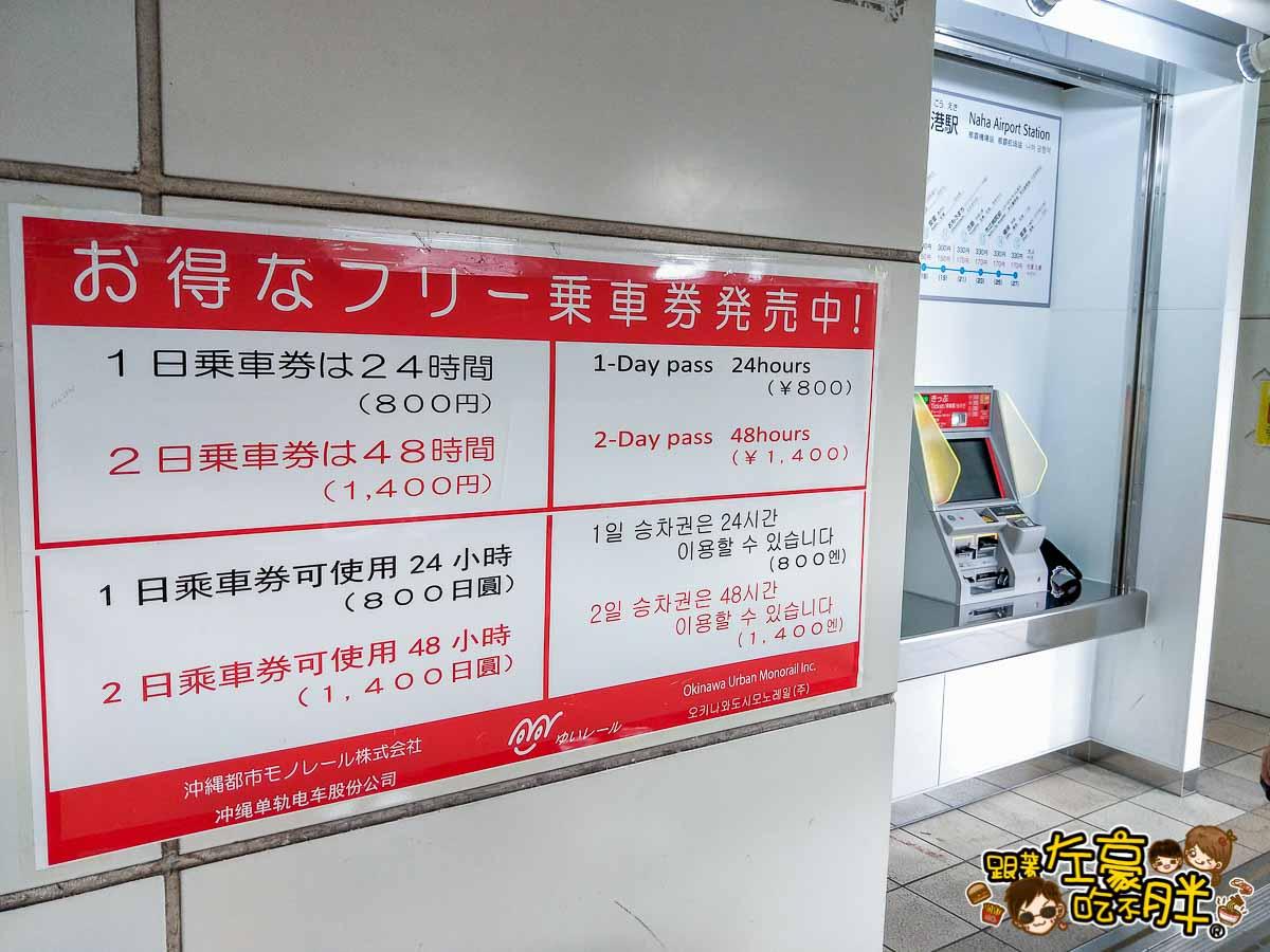 2019沖繩機場交通教學(單軌列車)-49
