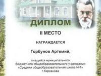 XXI  юношеские чтения имени В.И. Вернадского