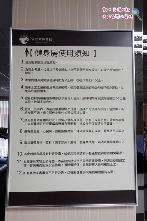 嘉義親子飯店 雲登景觀飯店 嘉義住宿推薦 健身房 (3)