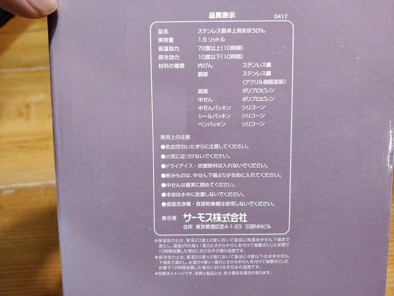 サーモス 魔法瓶 (4)