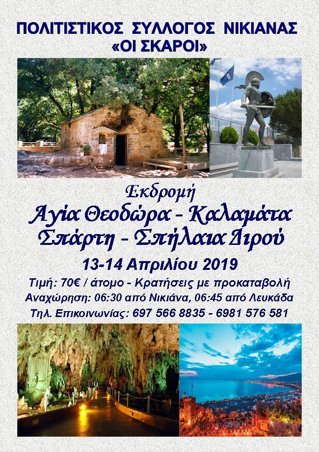 ΕΚΔΡΟΜΗ ΣΠΑΡΤΗ - ΚΑΛΑΜΑΤΑ 13-14 ΑΠΡΙΛΙΟΥ 2019