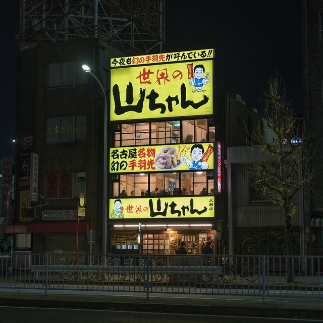 Nagoya_11