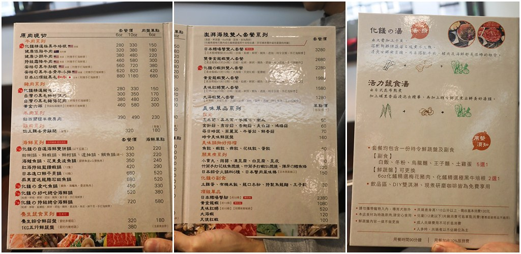 化饈火鍋《原肉、海鮮、時蔬 專賣》 (84)