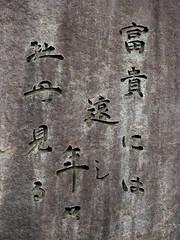 Stone Writing