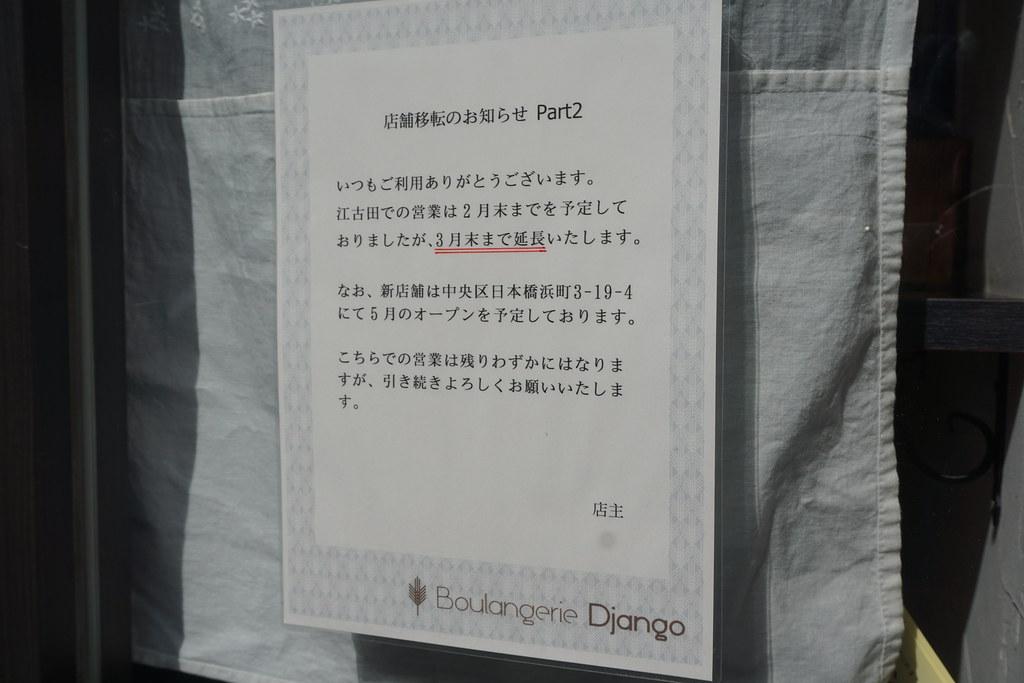 ジャンゴ(江古田)