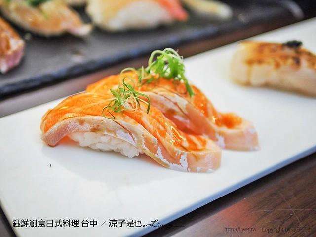 鈺鮮創意日式料理 台中 5