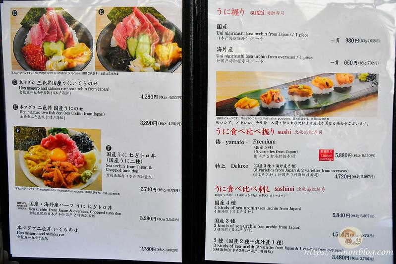 築地壽司清-1