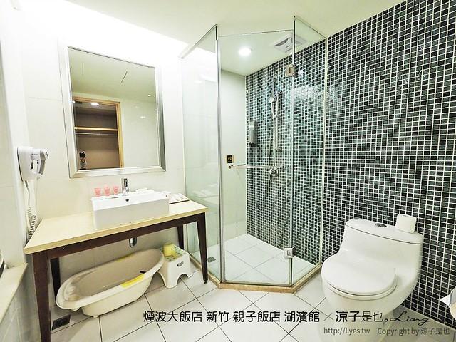 煙波大飯店 新竹 親子飯店 湖濱館 59