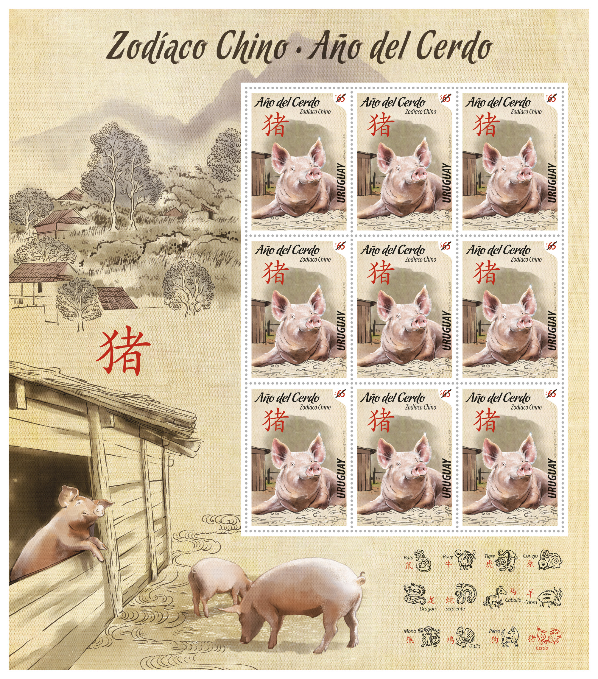 Uruguay - Year of the Pig (January 24, 2019) sheet of 9