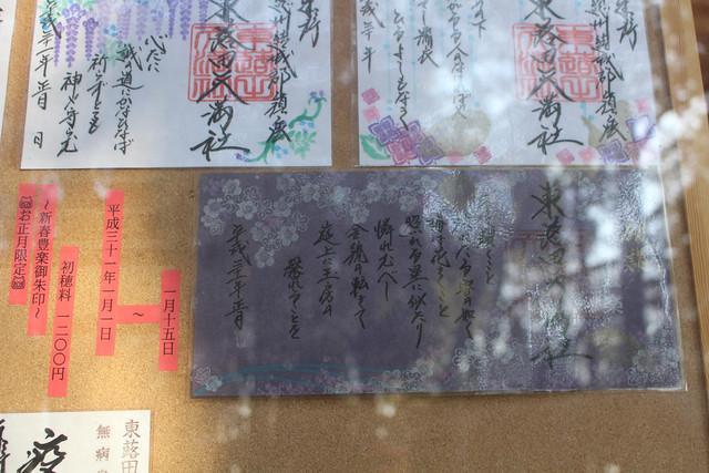 higashihukita-gosyuin002
