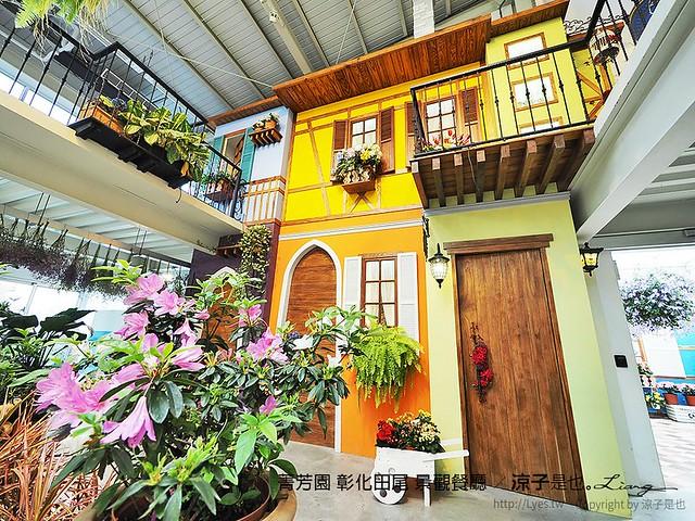 菁芳園 彰化田尾 景觀餐廳 31