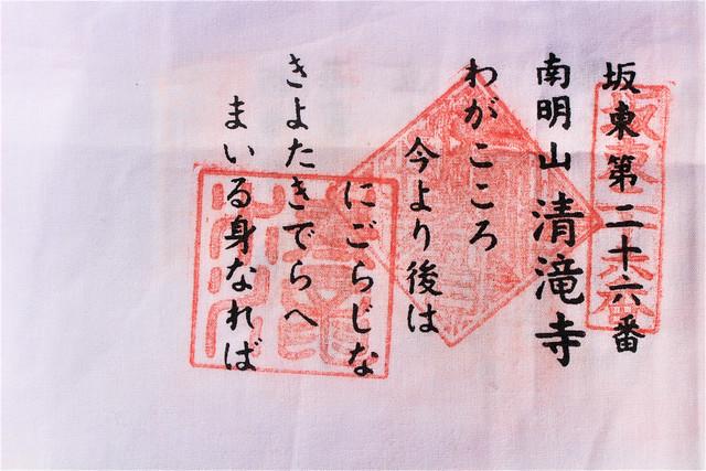 kiyotaki-gosyuin033