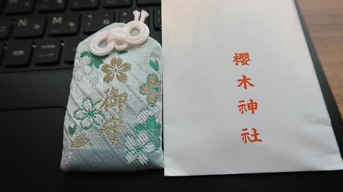 櫻木神社の御守り